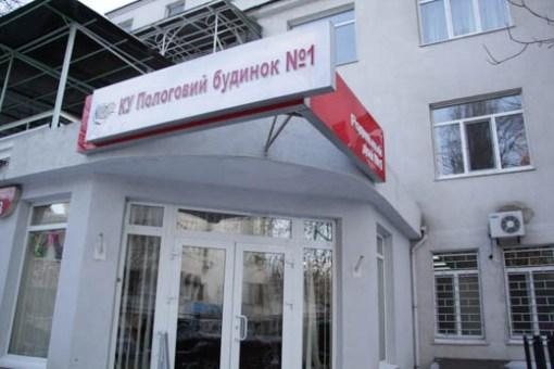 Родильный дом № 1 Одесса
