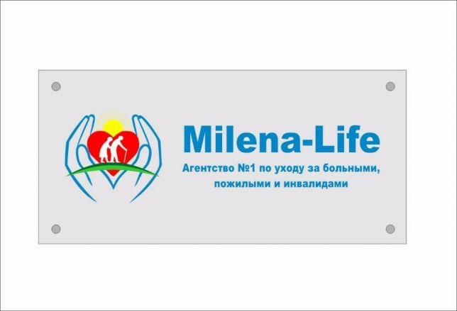 Милена Лайф - уход за больными и пожилыми людьми Одесса