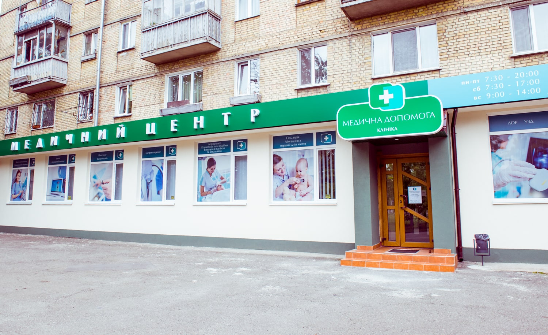 Частная клиника Медична Допомога (Киев)
